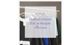 Рекомендации по выбору стиля одежды для полных женщин