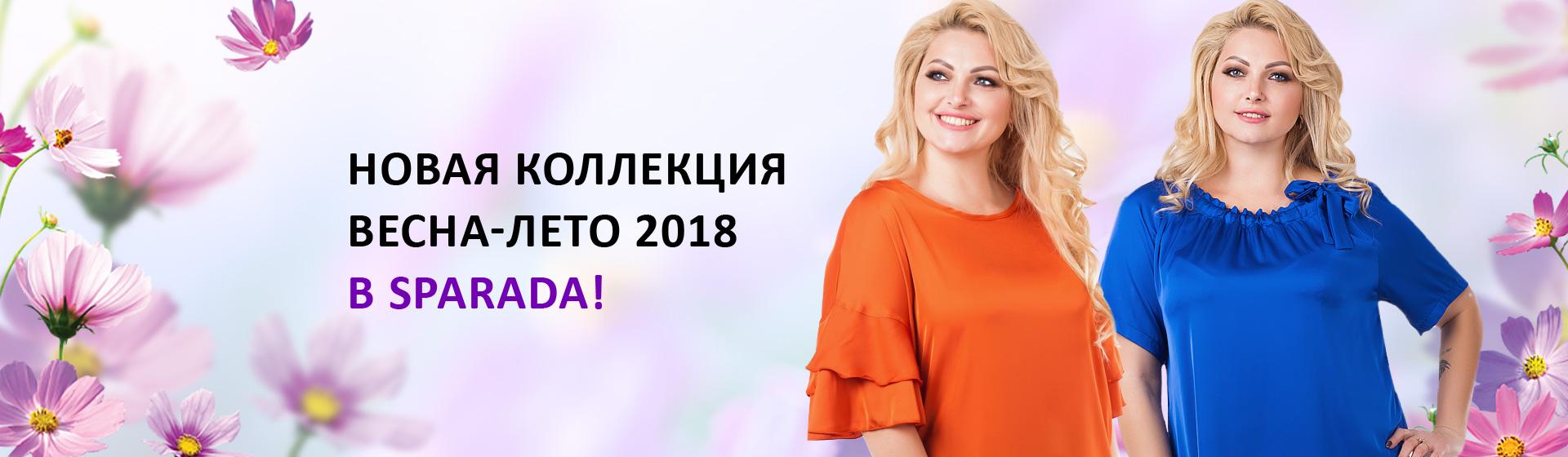 весна-лето 2018