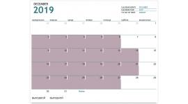 График работы  декабрь 2019 - январь 2020