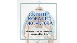 Кобальт, скинни, эко-кожа: моднаязима 2018/2019 для женщин Plus size