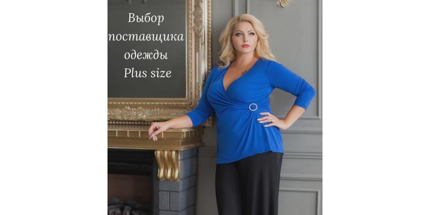 Начинающему бизнесмену: нюансы выбора оптового поставщика женской одежды